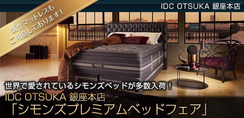IDC OTSUKA  銀座本店 「シモンズプレミアムベッドフェア」