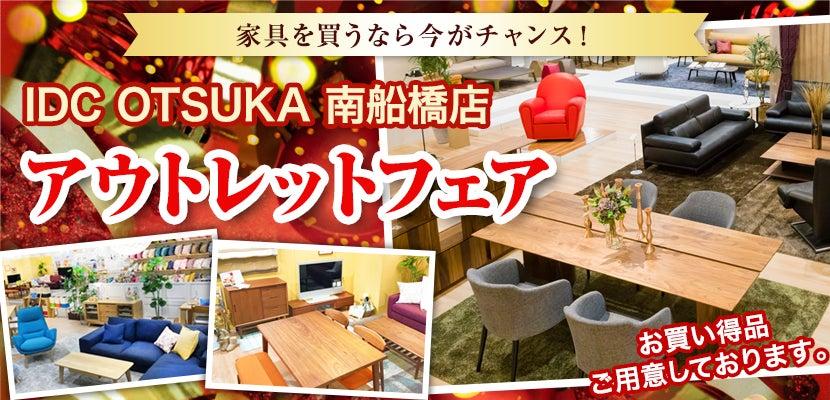 IDC OTSUKA 南船橋店 「アウトレットフェア」