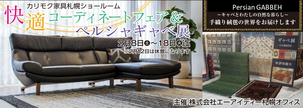 カリモク家具札幌ショールーム 快適コーディネートフェア&ペルシャギャベ展2020