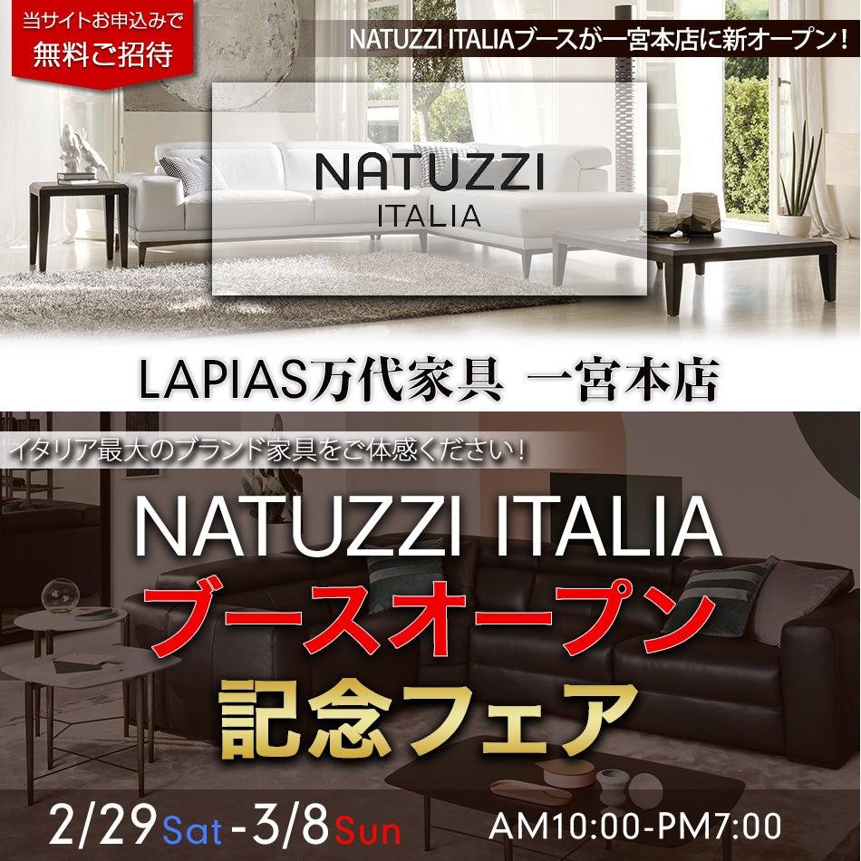 NATUZZI ITALIAブースオープン記念フェア 一宮店