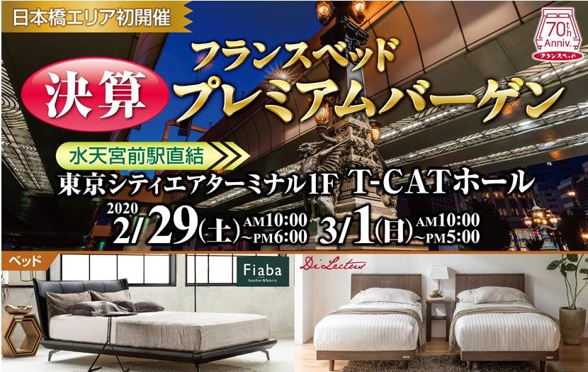 フランスベッド特別ご招待会  決算プレミアムバーゲン in 東京シティエアターミナル T-CATホール