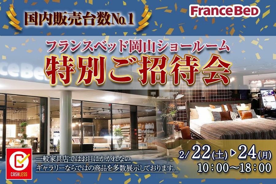 フランスベッド特別ご招待会  -フランスベッド岡山ショールーム  -