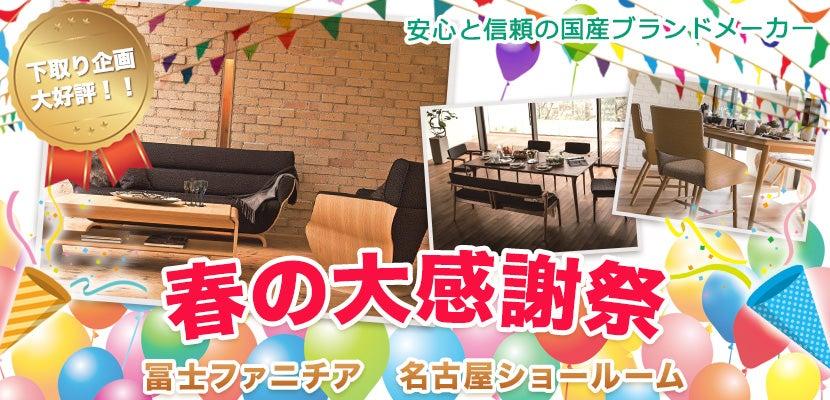 冨士ファニチア 名古屋ショールーム 春の大感謝祭