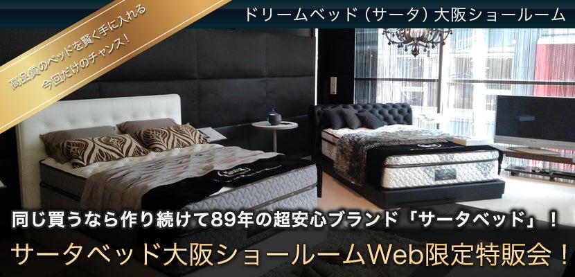 サータベッド大阪ショールームWeb限定特販会!