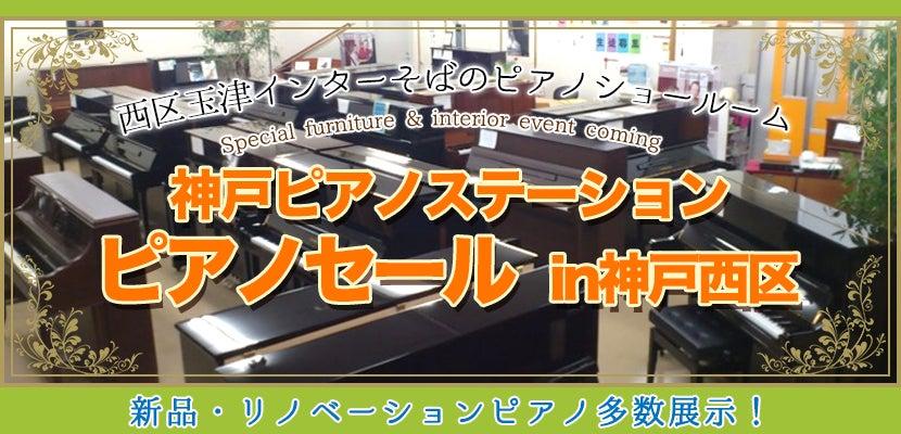 ピアノセール in神戸西区