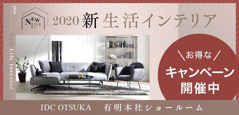 IDC OTSUKA 有明本社ショールーム  「新生活インテリア2020」