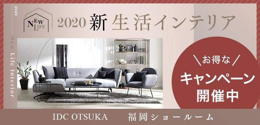 IDC OTSUKA 福岡ショールーム  「新生活インテリア2020」