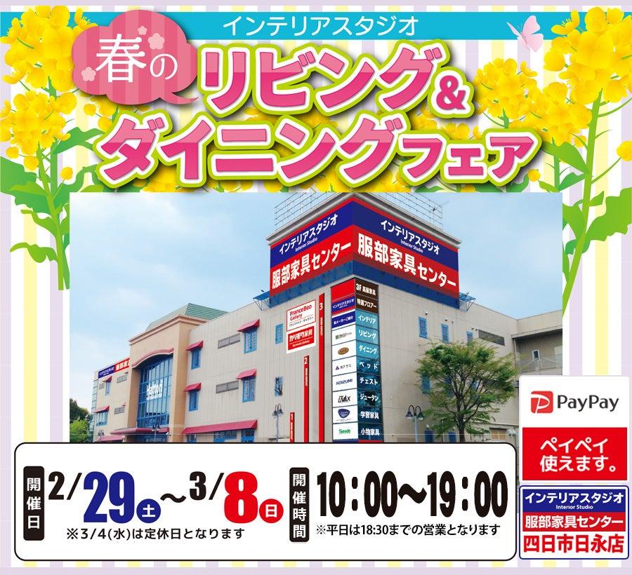 春のリビング&ダイニング フェア in インテリアスタジオ四日市日永店
