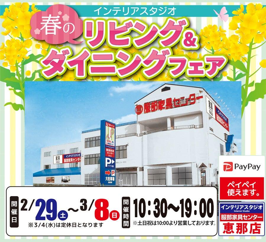 春のリビング&ダイニング フェア in インテリアスタジオ恵那店