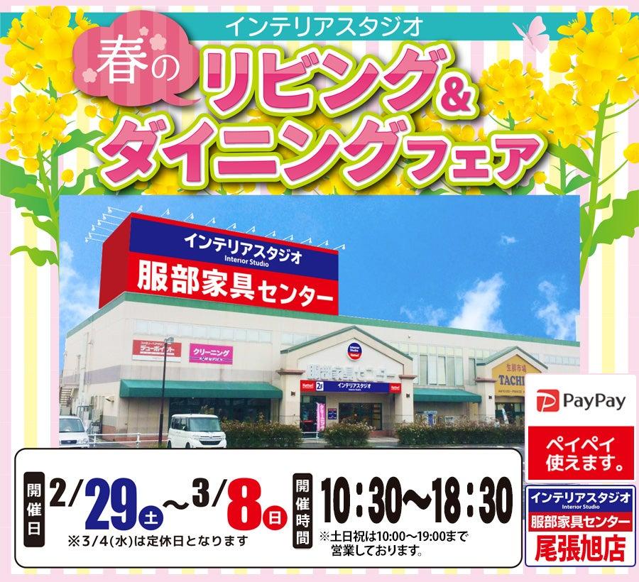 春のリビング&ダイニング フェア in インテリアスタジオ尾張旭店