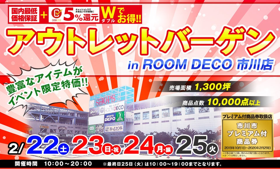 アウトレットバーゲン in ROOM DECO 市川店