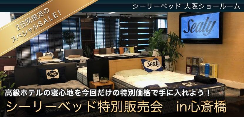 シーリーベッド特別販売会 in 心斎橋