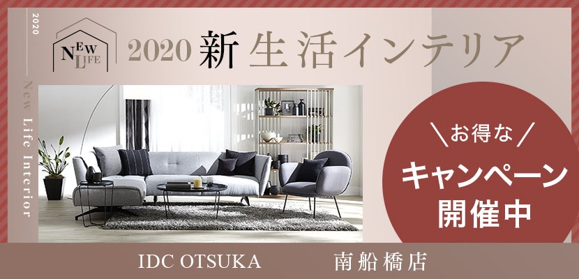 IDC OTSUKA 南船橋店  新生活インテリア2020