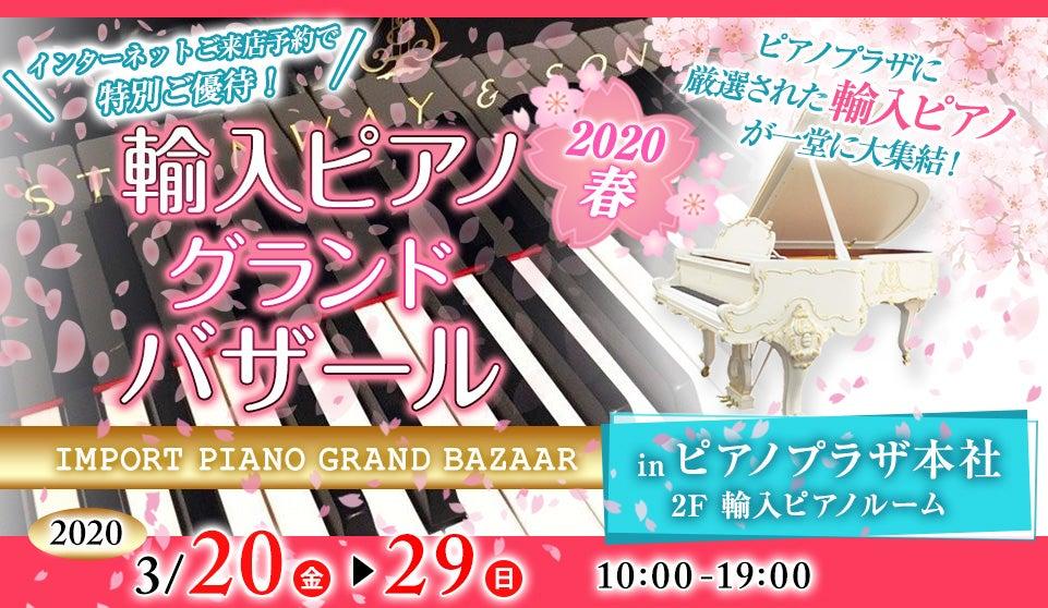 ピアノプラザ 輸入ピアノグランドバザール 2020春