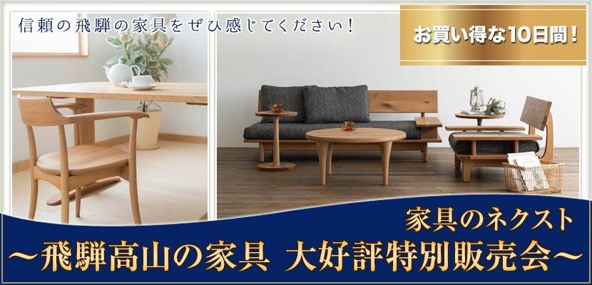 ~飛騨高山の家具 大好評特別販売会~