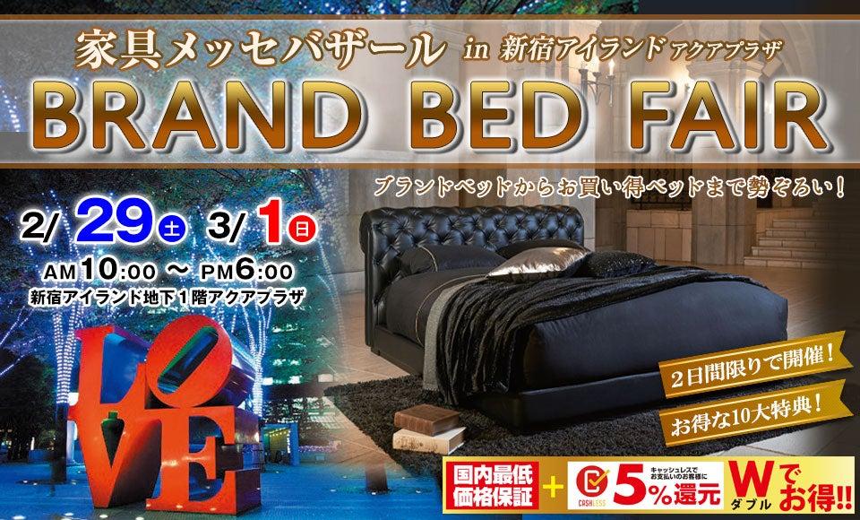 家具メッセバザール ブランドベッドフェア in 新宿アイランド