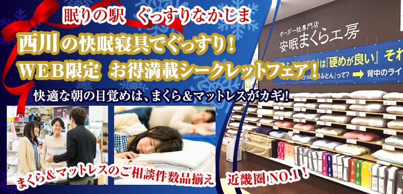 西川の快眠寝具でぐっすり!WEB限定 お得満載シークレットフェア!