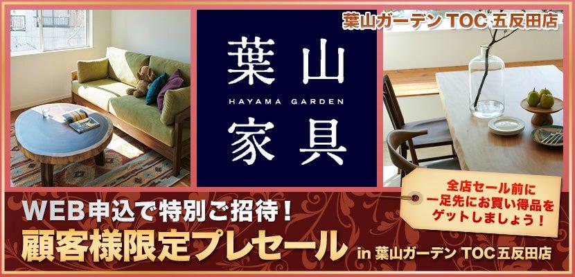 WEB申込で特別ご招待!顧客様限定プレセール  in 葉山ガーデン TOC 五反田