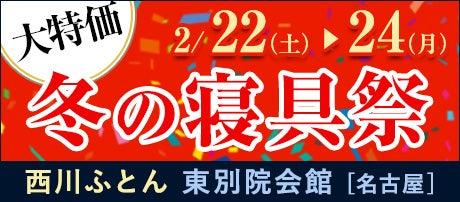 西川ふとん 冬の寝具祭 in 名古屋