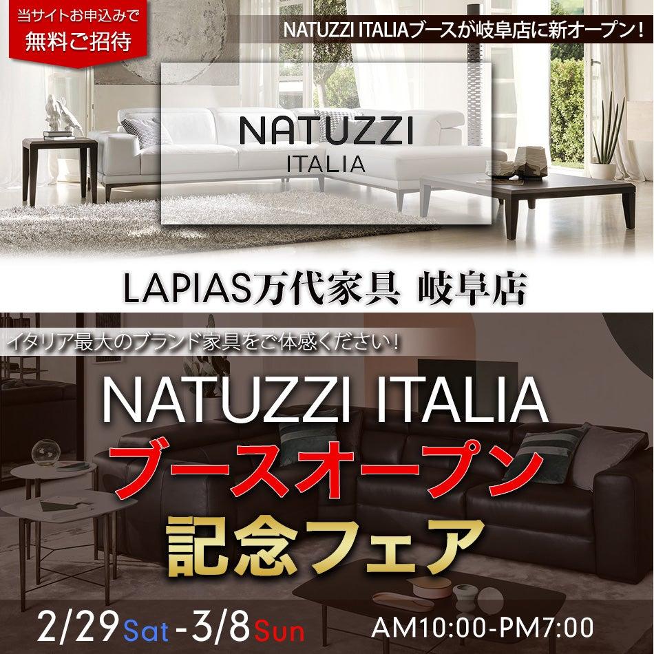 NATUZZI ITALIAブースオープン記念フェア 岐阜店