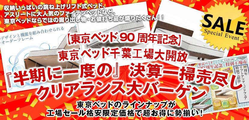【東京ベッド90周年記念】『半期に一度の』東京ベッド千葉工場大開放  決算一掃売尽しクリアランス大バーゲン