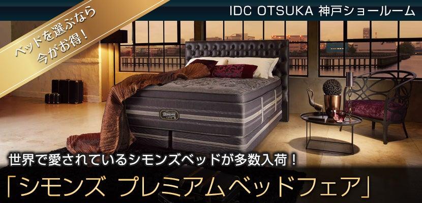 IDC OTSUKA  神戸ショールーム 「シモンズプレミアムベッドフェア」