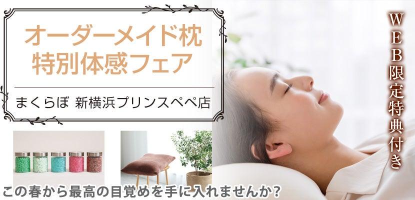オーダーメイド枕 特別体感フェア
