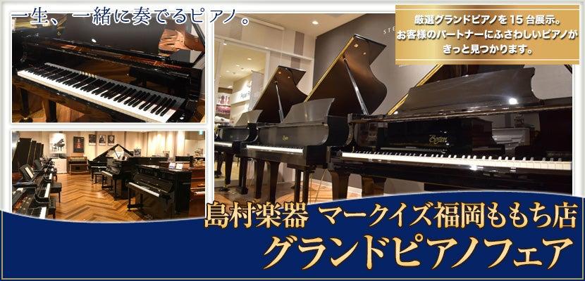 島村楽器グランドピアノフェア  inマークイズ福岡ももち