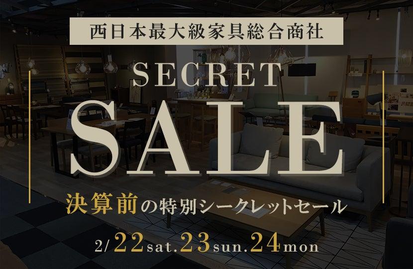 西日本最大級!家具総合商社 決算前の特別シークレットセールin大阪