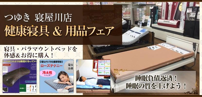 健康寝具&用品フェア