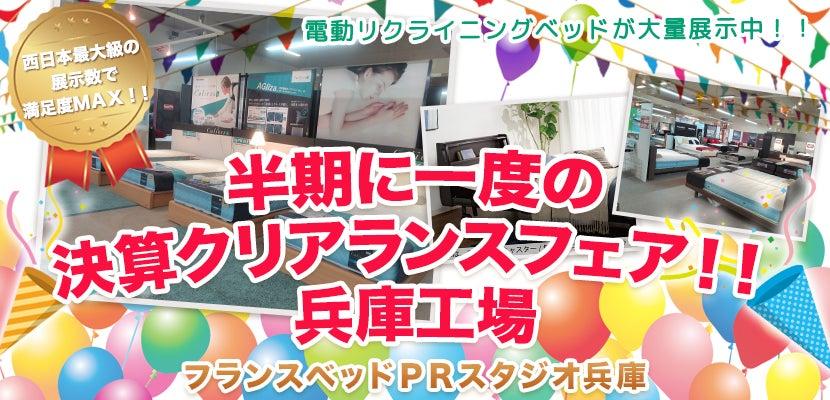PRスタジオ兵庫  半期に一度の決算クリアランスフェア!!兵庫工場