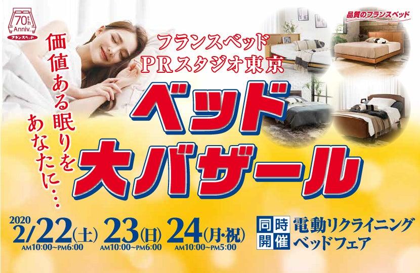 フランスベッド 価値ある眠りをあなたにベッド大バザールinPRスタジオ東京