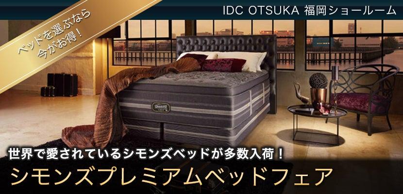 IDC OTSUKA 福岡ショールーム  「シモンズプレミアムベッドフェア」
