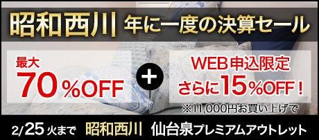 昭和西川  年に一度の決算セール  in 仙台泉プレミアムアウトレット SN NISHIKAWA