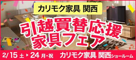 シモンズベッド2020新春買替応援キャンペーン!
