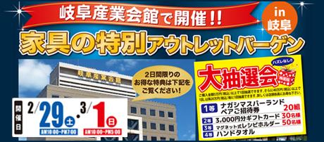 家具の特別アウトレットバーゲン in 岐阜産業会館