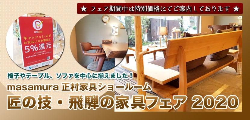匠の技・飛騨の家具フェア2020