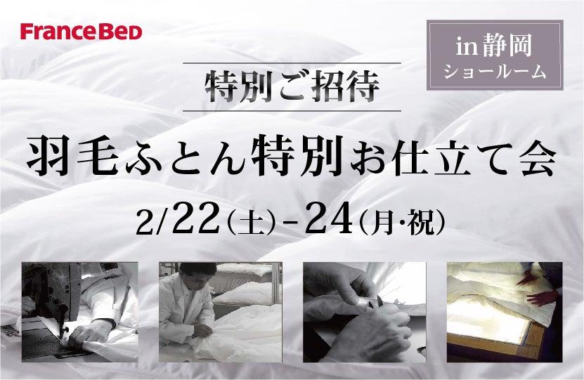 フランスベッド 羽毛ふとん 特別お仕立て会in静岡ショールーム