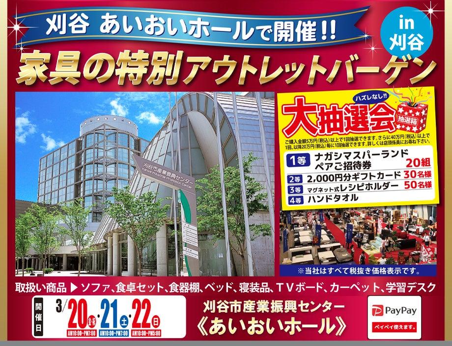 第17回 家具の特別アウトレットバーゲン in 刈谷市 あいおいホール