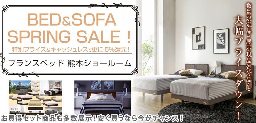 BED&SOFA SPRING SALE!   特別プライス&キャッシュレスで更に5%還元!