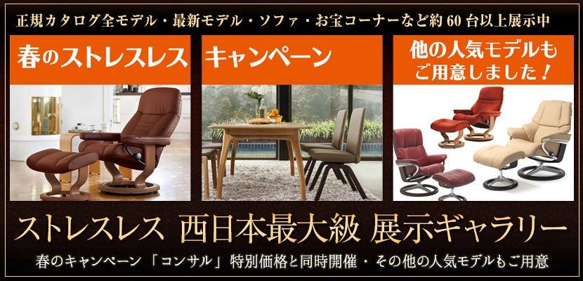 ストレスレス 西日本最大級 展示ギャラリー