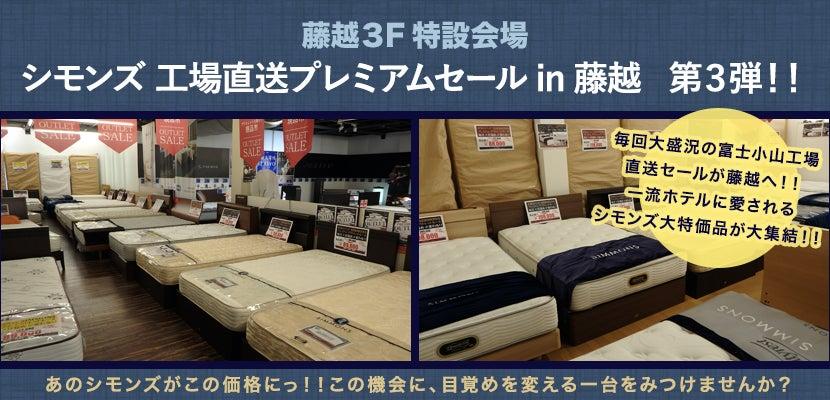 シモンズ 工場直送プレミアムセールin藤越   第3弾!!