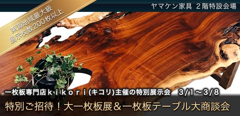 特別ご招待!大一枚板展&一枚板テーブル大商談会