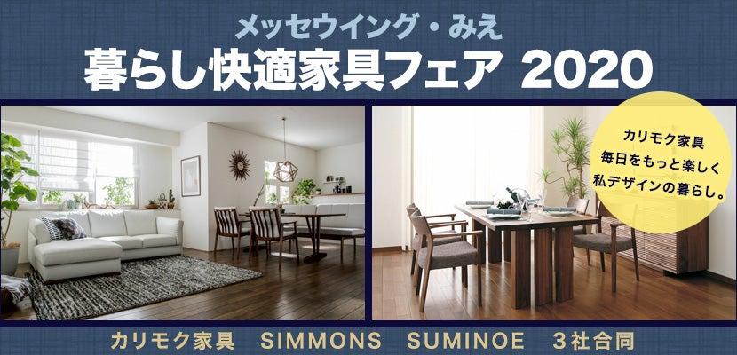 暮らし快適家具フェア 2020