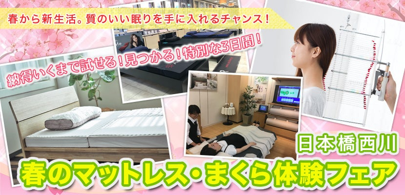 春のマットレス・まくら体験フェアin日本橋西川