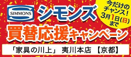 シモンズベッド買替応援キャンペーン!