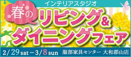 春のリビング&ダイニング フェア in インテリアスタジオ大和郡山店