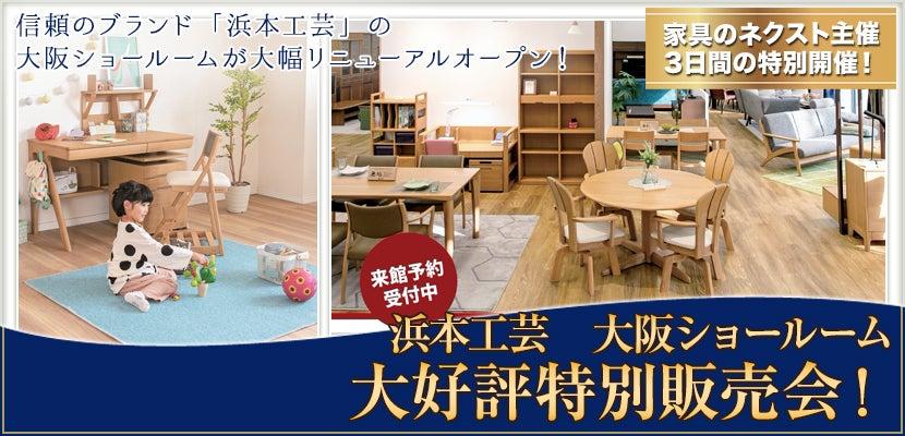 浜本工芸 大阪ショールーム 大好評特別販売会!