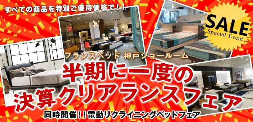 フランスベッド神戸ショールーム 半期に一度の決算クリアランスフェア