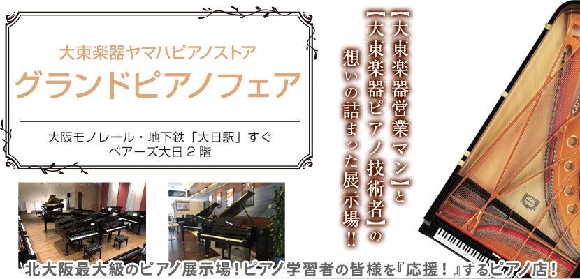 大東楽器ヤマハピアノストア【グランドピノフェア】